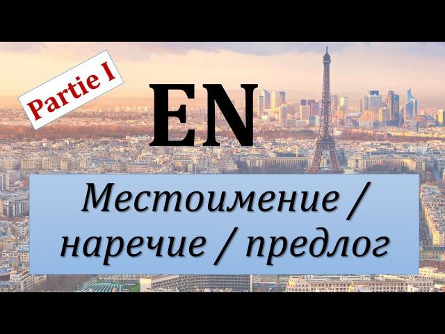 Уроки французского 58: Местоимение, наречие и предлог en