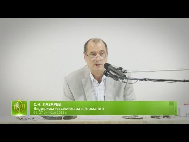 С.Н. Лазарев | Поздний ребенок и добрачные связи