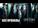 КиноГрехи Все проколы «Гарри Поттер и Дары Смерти Часть 1» чуть менее, чем за 22 минуты