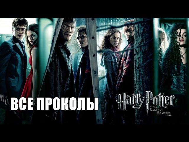КиноГрехи: Все проколы «Гарри Поттер и Дары Смерти: Часть 1» чуть менее, чем за 22 м...