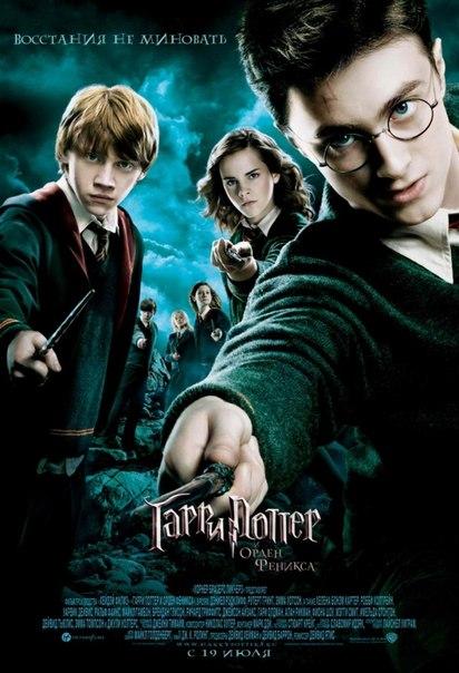 «Гарри Поттер И Принц-полукровка» — 2009