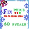 Fix Price Всё по 40 рублей