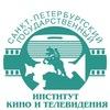 СПбГИКиТ | Институт кино и телевидения