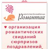 Романтик, мероприятия, праздники, франшиза