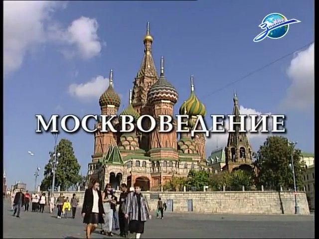 Москвоведение (Школьник ТВ, 2002) Московские водоёмы