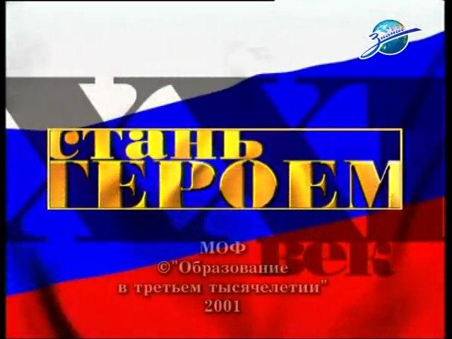 Стань героем (Школьник ТВ, 2001) Владимир Легошин