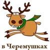 Подслушано в Черемушках Курского района