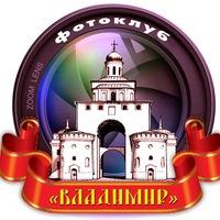 "Логотип Фотоклуб ""Владимир"""