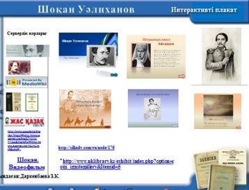 Интерактивті плакат. «Шоқан Уәлиханов»