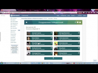 Победители в МЕГА АКЦИИ на 10 000 Адских коллекций! (31.10.15)
