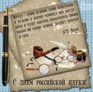 С днем российской науки
