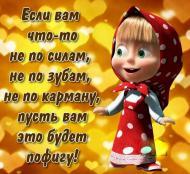 Будьте пофигистом!!)))))))**)