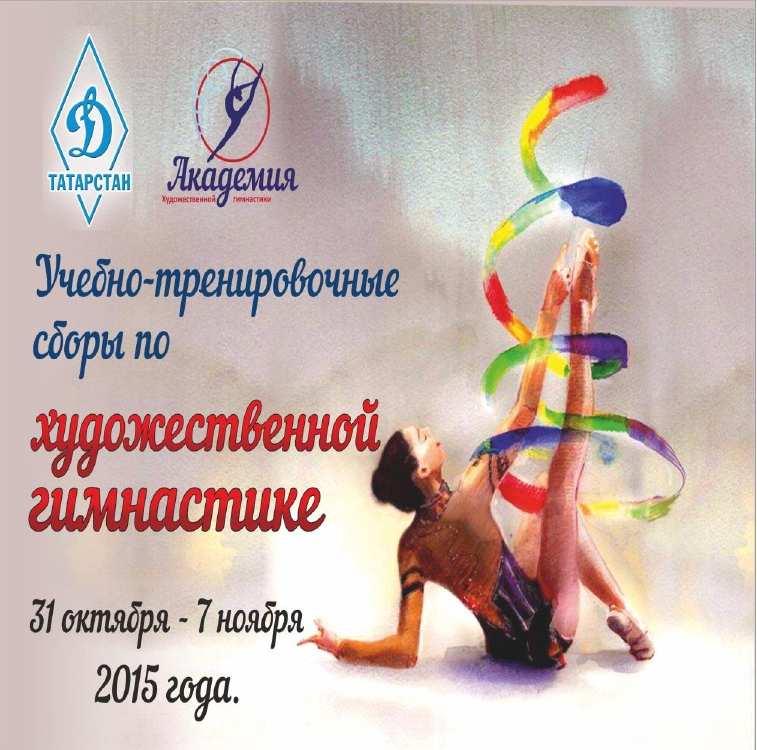 УТС в Казани 31.10-07.11.2015