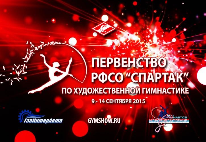 Первенство РФСО «Спартак», 09-14.09.2015, г. Калининград