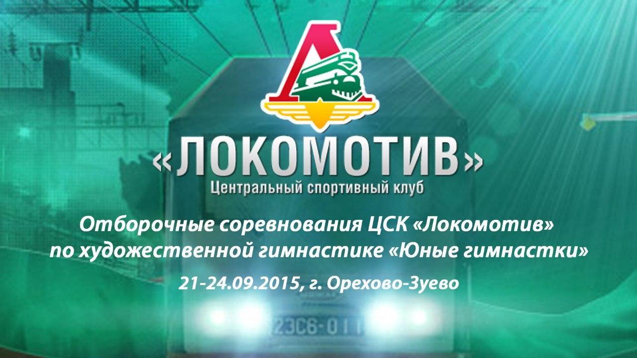 «Юные гимнастки» ЦСК «Локомотив» 21-24.9.2015, Орехово-Зуево