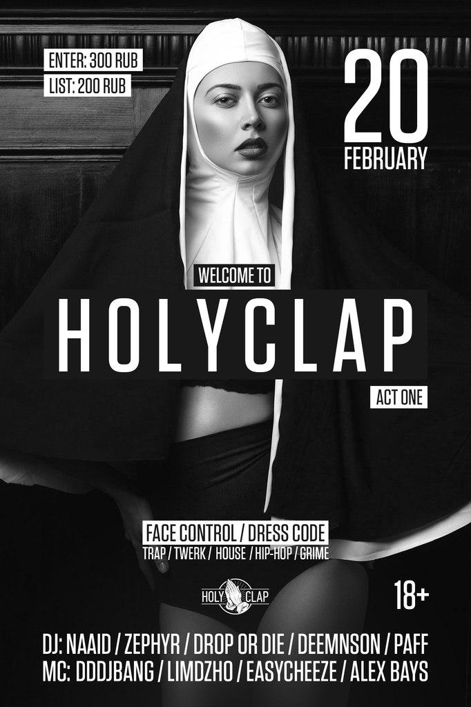 "Афиша Владивосток ""HOLY CLAP ACT I"" @Matrёshka 20.02"