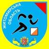Спортивне орієнтування в Житомирській області