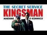Kingsman: Секретная служба - Мнение о комиксе и в частности о фильме