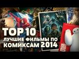 10 Фильмов по комиксам 2014. Часть #1