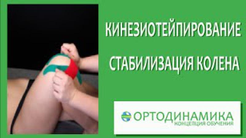 Кинезиотейпирование. Стабилизация колена. Инструкция » Freewka.com - Смотреть онлайн в хорощем качестве