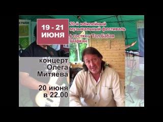 20 июня 2015 Олег Митяев на