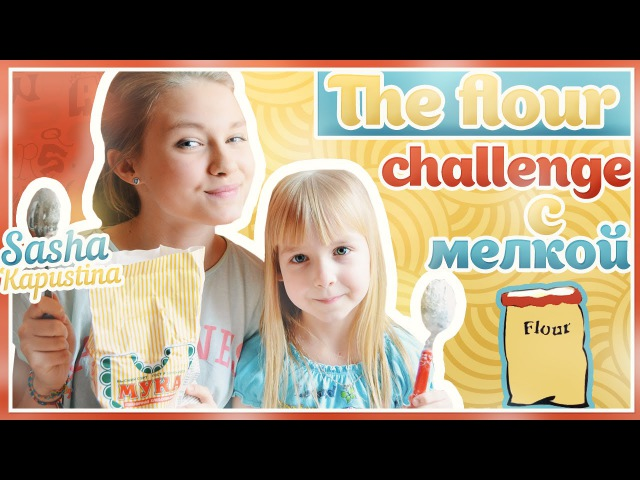 2015.04 - THE FLOUR CHALLENGE с мелкой :)