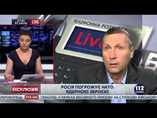 Россия угрожает НАТО ядерным оружием Комментарий от Игоря Козия
