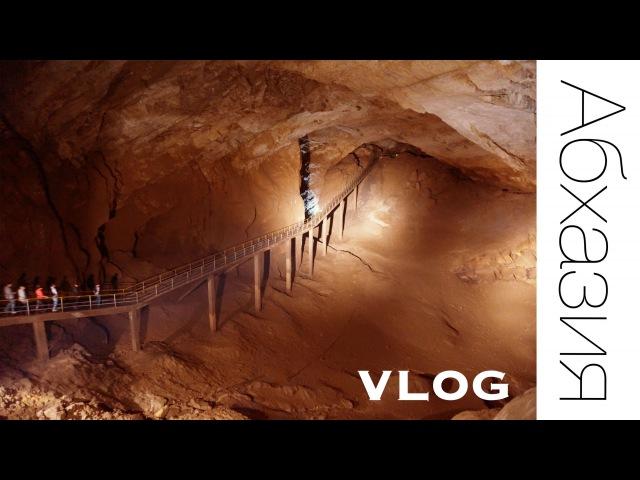 VLOG: Поездка в Абхазию. Новый Афон 3 Часть ☼