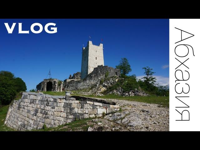 VLOG: Поездка в Абхазию. Новый Афон 2 Часть ☼