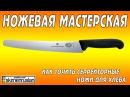 Как точить серрейторый нож для хлеба
