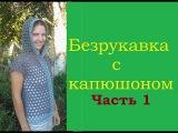 1 Безрукавка-жилет крючком Капюшон