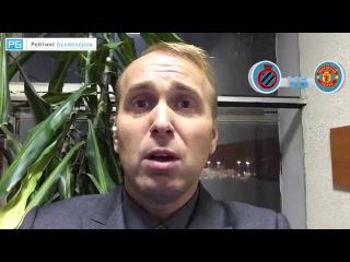 Прогноз Дениса Казанского: «Брюгге» – «Манчестер Юнайтед»