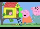 Французский язык для детей - Peppa Pig S1x44 La Cabane dans l arbre