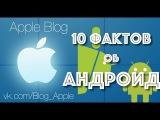 Узнаём конкурентов лучше! 10 фактов об Android! Apple Blog