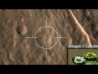 На Марсе найден зонд `Бигл-2`, который потерял связь с Землей еще 11 лет назад - Первый канал