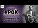 Открытый урок с Дмитрием Быковым Урок 2 Мережковский Пророк ХХ века