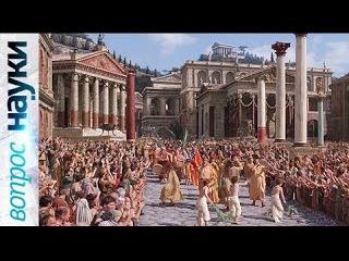 Древний Рим. Жизнь в мегаполисе. Почему не было прогресса? Параллели с современностью