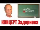 Михаил Задорнов Реформа НЕобразования
