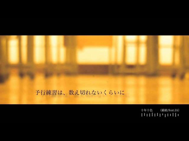 Wataame Ten Years Ten Colours Original MV