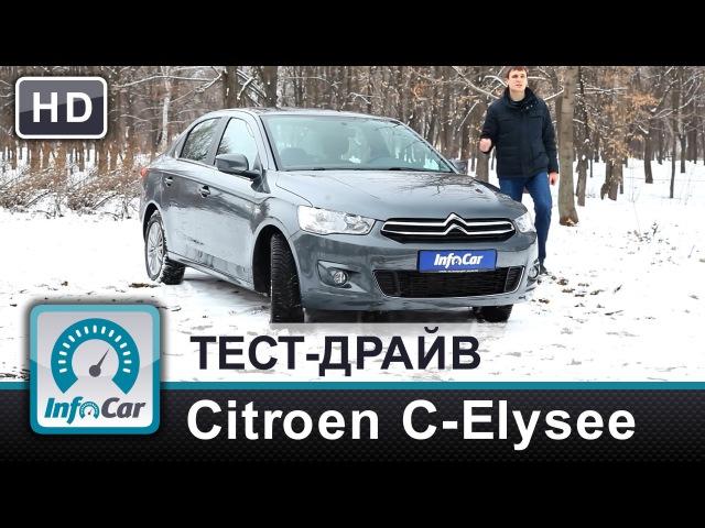 Citroen C-Elysee 1.2 и 1.6d