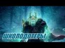 ШКОЛОДОТЕРЫ 32 - Wraith King DOTA 2