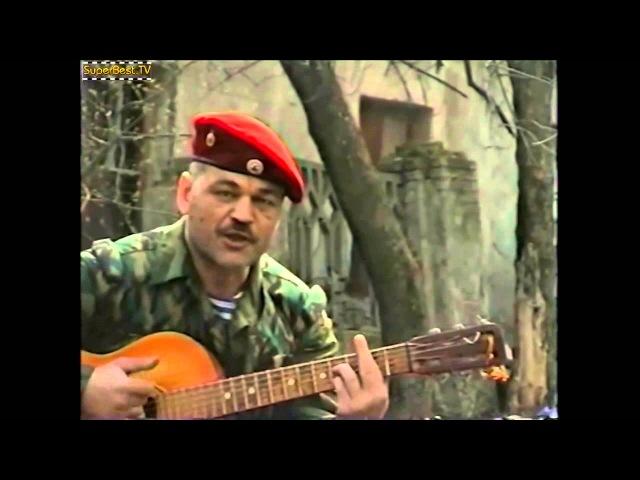 Война_в_Чечне 18 Петр Доценко - А видел ли, ты друг...