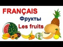 Русско французский видеословарь для детей ФРУКТЫ Учимся читать по французски
