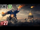 РХЛ 15 - СКА VS Динамо МСК [Матч #27]