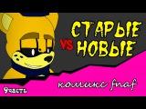 Старые vs Новые Комикс Фнаф 9 часть (заключительная)