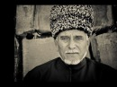 Что такое счастье? Кавказская мудрость