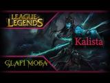 Гайд Калиста LoL - Guide Kalista League of Legends - ЛоЛ Гайд Kalista