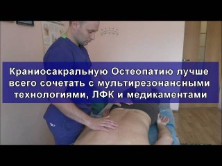 Краниосакральная Остеопатия