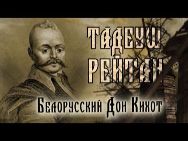 Обратный отсчёт. Тадеуш Рейтан: Белорусский Дон Кихот