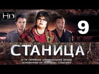 Станица HD 9 серия 2014  [СУПЕР Драма - Детектив] (HD 720p)